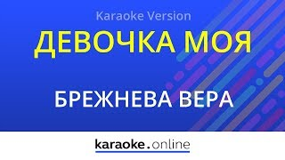 Девочка моя - Вера Брежнева (Karaoke version)