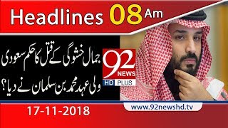 News Headlines | 8:00 AM | 17 Nov 2018 | 92NewsHD