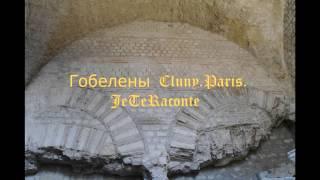 Гобелены Клюни.(Старинный музей Парижа - Cluny, где можно встреть самые невероятные экспонаты, артефакты древних времен. Из..., 2017-02-15T15:28:02.000Z)