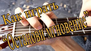 """#1 Как играть """"Нервы (Женя Мильковский) - Останови мгновение"""" на гитаре ( Видео Разбор Песни )"""