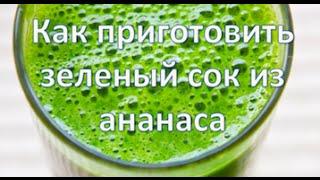видео ананасовый свежевыжатый сок