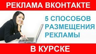 Реклама в Курске, работа и объявления вконтакте(, 2015-03-11T20:22:47.000Z)