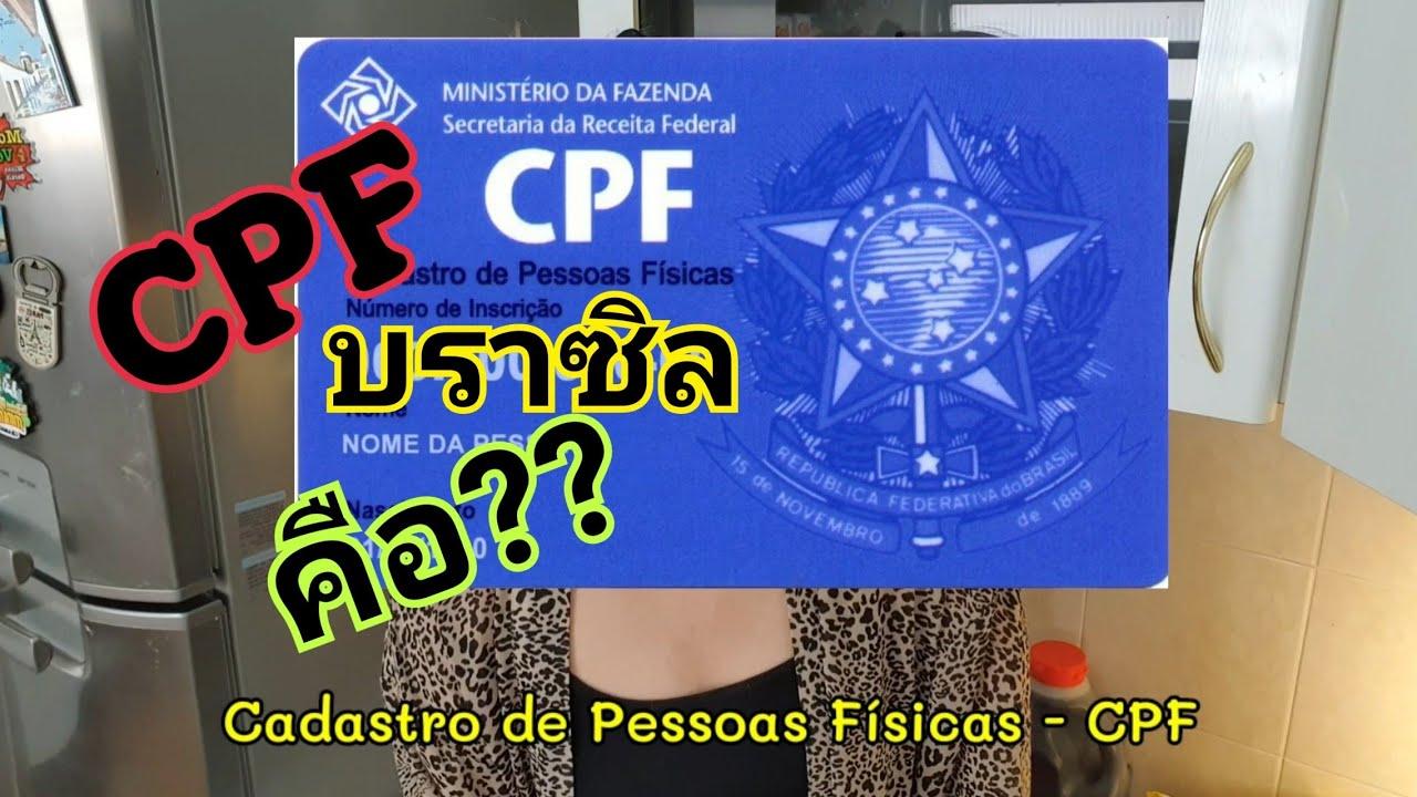 ไขข้อสงสัย CPF และ CNPJ คืออะไร - ทำไมคนในบราซิลต้องมี | คนไทยในบราซิล -  YouTube