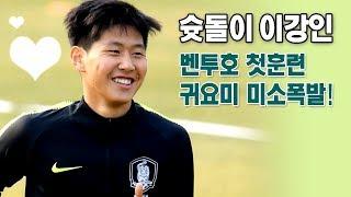 '슛돌이'이강인,벤투호 첫훈련, 귀요미 미소폭발!