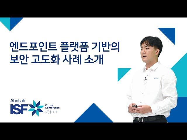 엔드포인트 플랫폼 기반의 보안 고도화 사례 소개