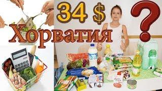 ЦЕНЫ НА ЕДУ В ХОРВАТИИ - ПОКУПАЕМ НА 34$ - |  Хорватия Пула | - ПУТЕШЕСТВИЕ ПО ЕВРОПЕ #ГОТОВЯТДЕТИ