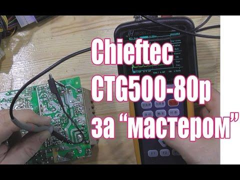 Ремонт блока питания ATX Chieftec CTG 500-80p , ШИМ и APFC