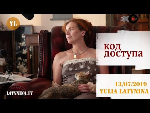 LatyninaTV / Код Доступа / 13.07.19 / Юлия Латынина
