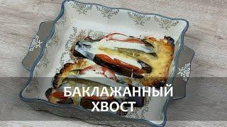 Баклажанный хвост - Оригинальное, красивое и очень простое блюдо. Всего полчаса - и готово!