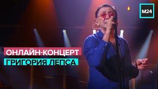 Григорий Лепс КОНЦЕРТ  «Иди и смотри» - «Шоу ON» | Прямая трансляция - Москва 24