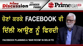 Prime Discussion (822) || Facebook Planning a WAR Room in Delhi Too