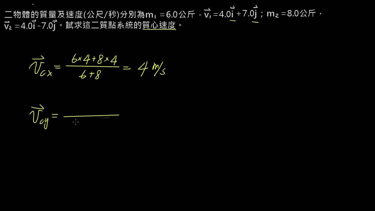 動量守恆 【例題】02平面質心速度的練習 - YouTube