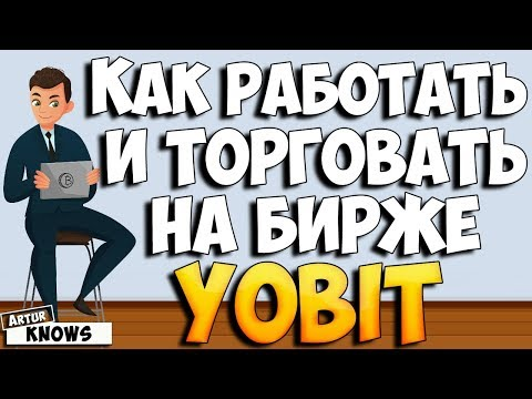 Yobit обзор. Как работать и торговать на бирже