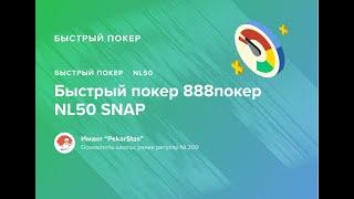 Быстрый покер 888покер NL50 SNAP