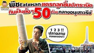 EP70 ปี1 แ_รกลูกชิ้นปลาระเบิด กินเป็นตั้ง 50 ถ้วย | PEACH EAT LAEK