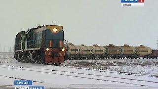 Еще одна «мертвая» железная дорога может появиться на Ямале(Подробнее: http://vesti-yamal.ru/ru/vjesti_jamal/esche_odna_mertvaya_jeleznaya_doroga_mojet_poyavitsya_na_yamale147846., 2015-06-15T14:05:50.000Z)