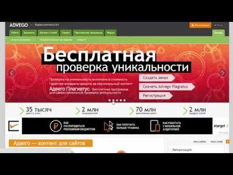 видео: zvs.  advego - заработок на написание статьей, отзывы, лайки, вступление групп...