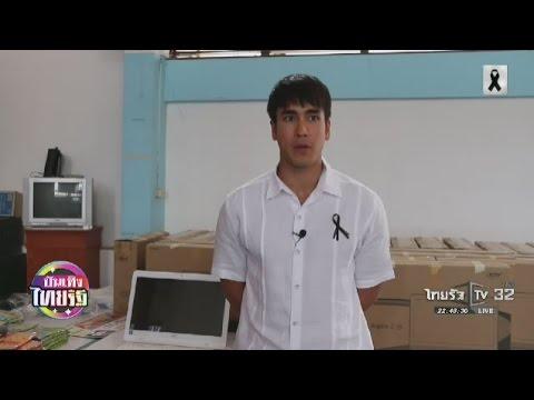 ณเดชน์ มอบคอมพิวเตอร์ให้น้องๆนักเรียน | 23-12-59 | บันเทิงไทยรัฐ