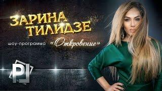 Концерт Зарина Тилидзе - Шоу программа - Откровение