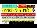 RSMSSB LDC EFFICIENCY TEST 05 राजस्थान अधीनस्थ बोर्ड कनिष्ठ लिपिक