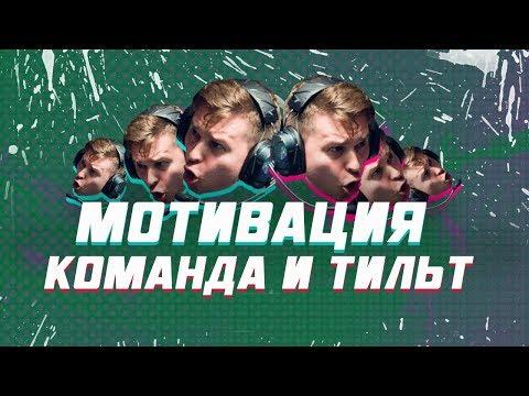 DIMA - О МОТИВАЦИИ, КОМАНДЕ И ТИЛЬТЕ!