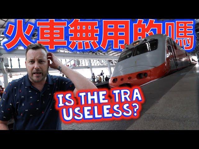 台灣的火車無用的嗎?? Is TAIWAN's railway useless?
