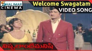 Nippulanti Manishi Movie || Welcome Swagatam Video Song || N.T.R, Latha Sethupathi || ShalimarCinema