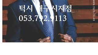 TG패션 「대구시지점」남성복  정장 구두 케쥬얼 쇼핑