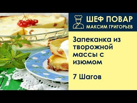 Запеканка из творожной массы с изюмом . Рецепт от шеф повара Максима Григорьева