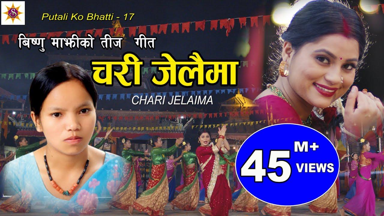Download चरी जेलैमा | Bishnu Majhi New Nepali Teej Song 2078/2021 | CHARI JELAIMA| Putaliko Bhatti - 17 | 4k