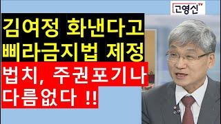 [고영신TV](1부)이재용 사건, 법원의 최종판단 받아…
