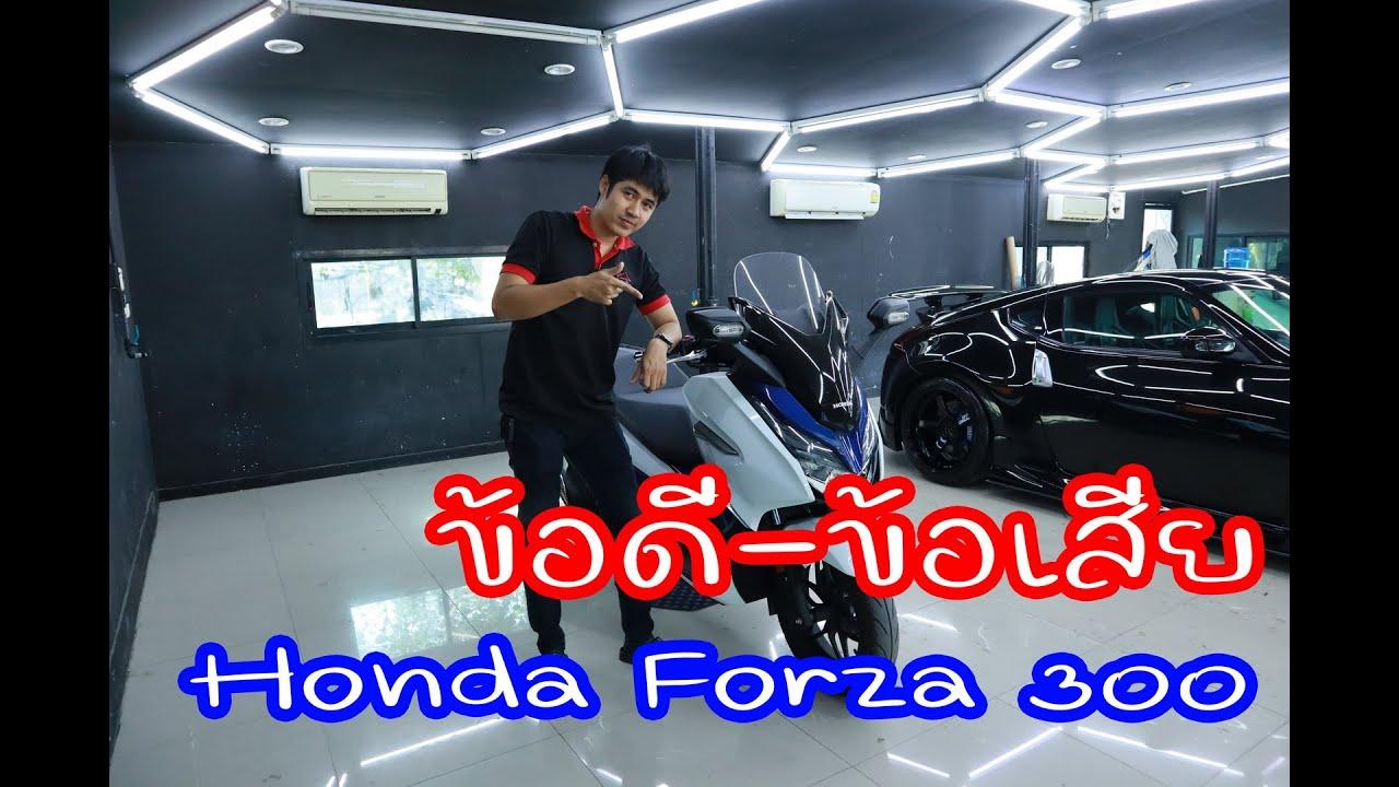 Review รีวิว Honda Forza 300  ข้อดี ข้อเสีย หลังใช้งานจริง 6 เดือน