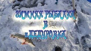 ДНЕВНИК РЫБАКА #21 /  ЗИМНЯЯ РЫБАЛКА В П. ДЕДУРОВКА