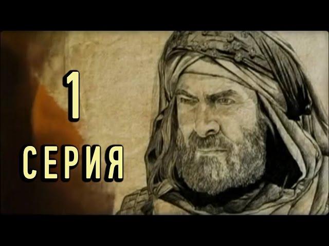 Эпоха праведных халифов 10 серия