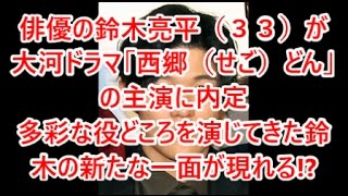 関連動画はコチラ □鈴木亮平、18年大河「西郷どん」主演決定、中園ミ...