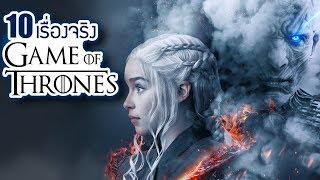 10 เรื่องจริงของ Game Of Thrones (GoT,เกมออฟโทรนส์) ที่คุณอาจไม่เคยรู้ ~ LUPAS