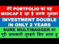 Best Mid cap stock to buy now | multibagger stocks 2019 India | Shares to buy long term investment