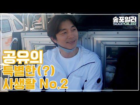 [숲포일러] '공유'의 특별한 사생활 ep.2 ⛵🐟 낚시에 진심인 공유