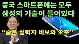 중국의 스마트폰에는 모두 삼성의 기술이 들어있다. '비보'와 삼성전자와 5G칩 동맹