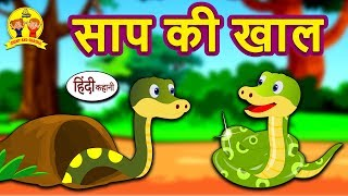 साप की खाल - Hindi Kahaniya for Kids | Stories for Kids | Moral Stories for Kids | Koo Koo TV