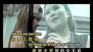没那么简单 mei na me jian dan - 黄佳佳 Huang Jia Jia