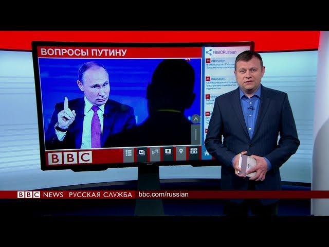 """Что стало с теми, кто звонил Путину на """"прямую линию""""?"""