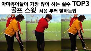 [ 골프 레슨 ]  아마츄어들이 가장 많이 하는 실수 …