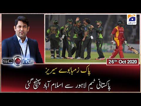 Score | Pakistan Cricket Team Lahore se Islamabad pohunch gai | 26th October 2020