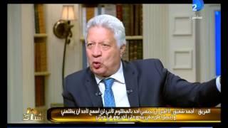 برنامج العاشرة مساء| مرتضي منصور لـ أحمد شفيق: انت اتظلمت لما يسري فودة وريم ماجد عملوا عليك مؤامرة