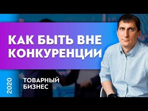Как быть вне конкуренции? | Товарный бизнес | Александр Федяев
