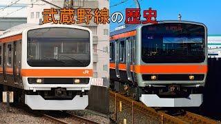 迷列車で行こう 路線紹介編 第02回 JR東日本 武蔵野線の歴史