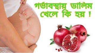 গর্ভাবস্থায় ডালিম খেলে কি হয় ? Pomegranate during pregnancy | Health Benefits of Pomegranate