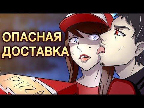 Я Доставила Пиццу Маньяку ● Русский Дубляж