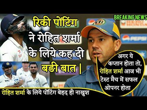 Ricky Ponting ने Rohit Sharma के लिये कह दी बङी बात || STATEMENT OF RICKY PONTING FOR ROHIT SHARMA